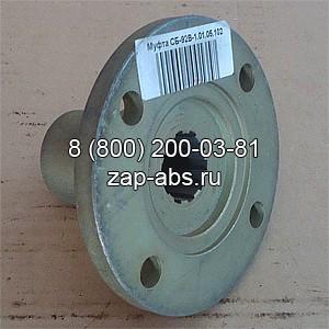 Муфта сцепления СБ-92В-1.01.05.102
